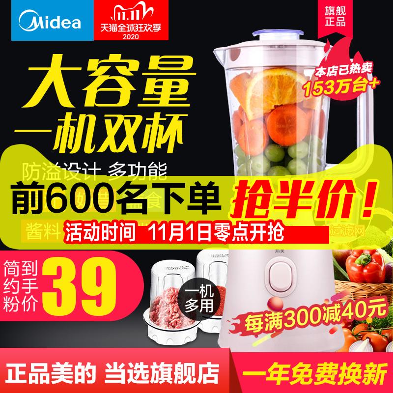 0点开始限前600件半价 Midea 美的 WBL2521H 全自动小型多功能榨汁机 ¥39包邮