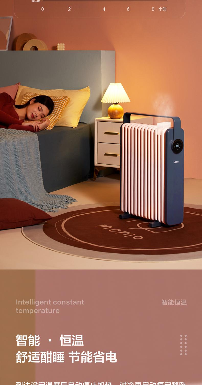 美的 旗舰新品 智能恒温电油汀取暖器 APP+语音 远程超控 图13