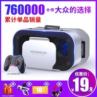 VR глаз зеркало Виртуальная реальность 3D смартфон Game rv eye 4d один машинный шлем ар яблоко android Мобильный телефон для Google обрабатывать наголовную еду курица г-н семейный фильм оборудование