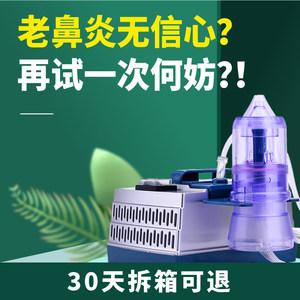洁必康鼻炎喷雾洗鼻器 电动家用鼻腔冲洗器 鼻窦炎过敏性鼻炎神器