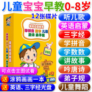 Early childhood education cartoon children learn English pinyin disc story nursery rhyme dance baby CD dvd disc