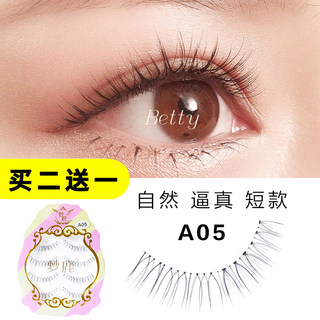 Menglu false eyelashes lashes female natural simulation thick curling beginner air segmented short section A05