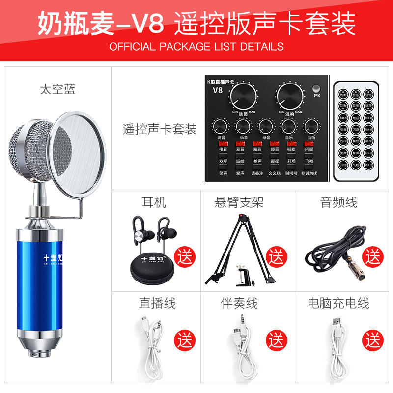 Bottle Wheat [space Blue] V8 Remote Control Version [send Cantilever Bracket + 3 M Monitor Headphones + Hao Li]