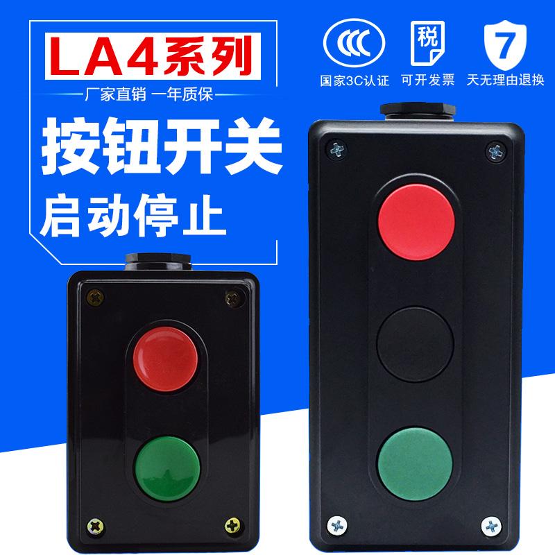 LA4-2H 3H按钮开关电源启动停止自复位 控制 双联 按钮开关盒二三