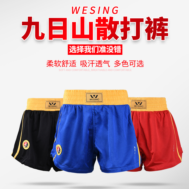 Nine mountain loose shorts men and women free 抟 training clothes children's Muay Thai clothing fighting clothing boxing pants