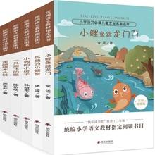 【超低】5册快乐读书吧二年级上册注音版