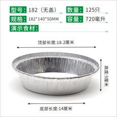 7 inch round tin tray oven aluminum foil tin bowl lid rice noodle pasta fan rice noodle lunch box 700ML