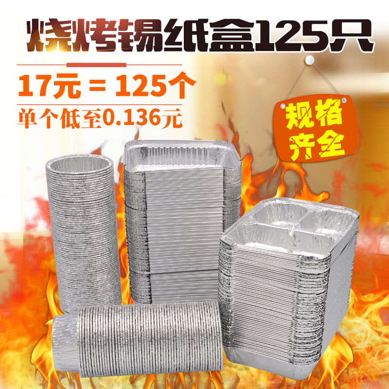 Барбекю олово кассета прямоугольник олово бумага пластина -время олово бумага чаша круглый утолщенные внешний продавать фольга коробка еда картридж крышка