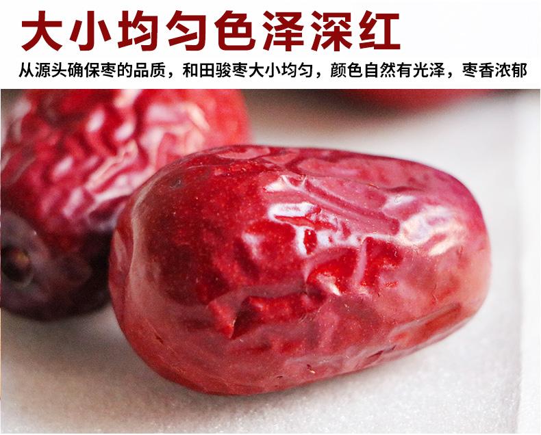 新疆红枣包邮和田大枣大红枣正宗枣子新货5斤灰枣特产红枣干
