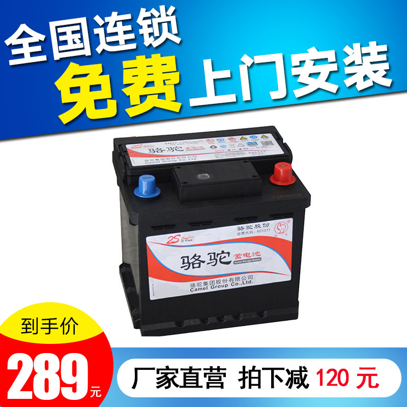 Camel battery 12V40AH suitable for BYD F0 new Jetta special