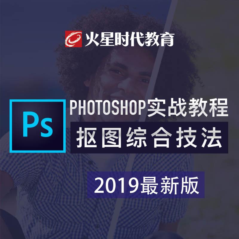 PS教程 Photoshopcc2019初级到精通全案例实战教程 火星时代