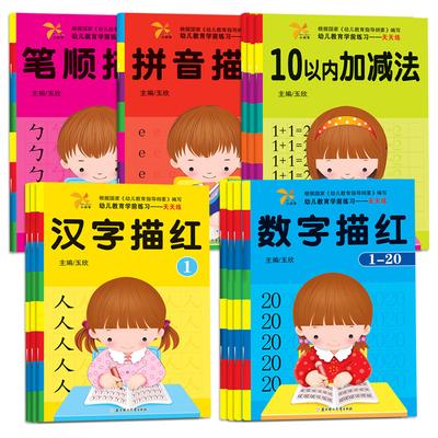 儿童学前汉字拼音数字笔顺算法描红本幼儿园学写字一年级儿童字帖加减法练习册宝宝练字册汉字描红3-6岁幼小衔接
