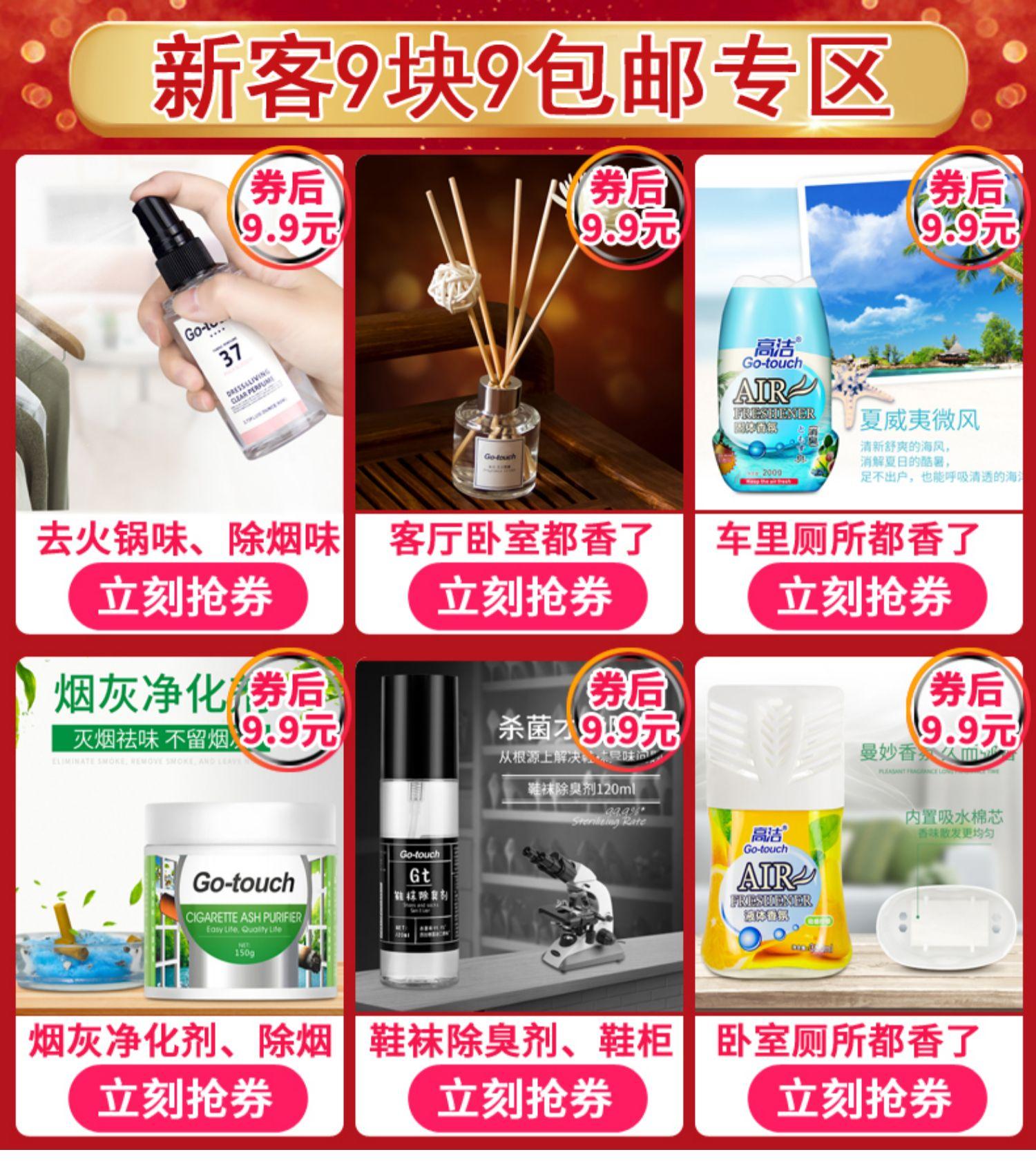 【高洁】空气清新剂固体香膏1盒装 1