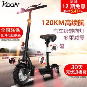 KOON锂电池电动滑板车成人折叠代驾两轮代步车迷你电动车自行车