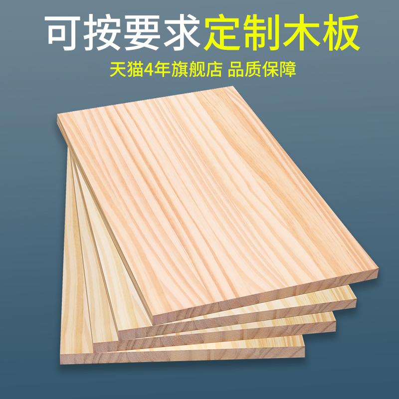 分层一字板子片松木实木板定做衣柜桌面置物架木板隔板定制薄尺寸