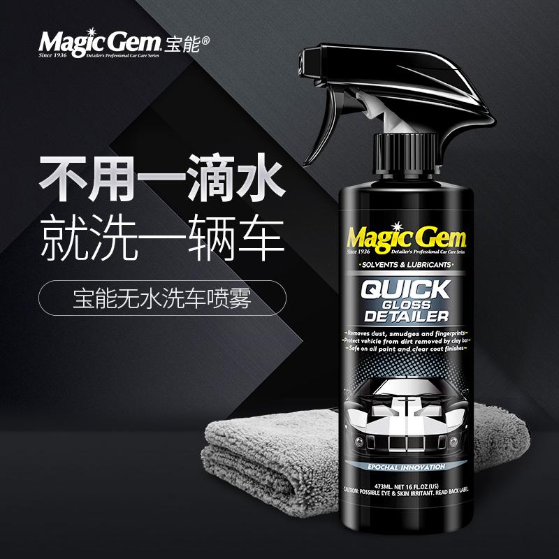 宝能汽车无水去污液免水洗车车水蜡喷雾清洗剂漆面清洁冲洗上光剂