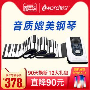 诺艾手卷钢琴88键专业版加厚折叠琴软键盘便携初学者成人电子钢琴