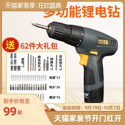 Xiaoqiang rechargeable hand drill has a large household power tool lithium electric drill hand drill 5241 electric screwdriver electric screwdriver