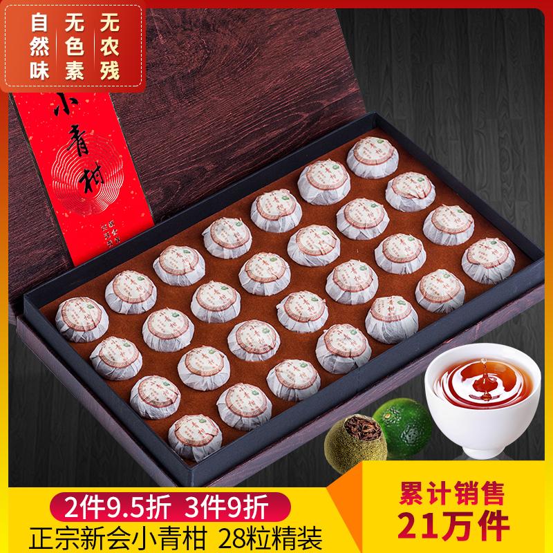 木冠生晒普洱小青柑茶叶陈皮云南新会熟宫廷桔普茶送礼盒装280g
