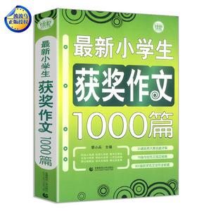 【超厚本】最新小学生获奖作文1000篇