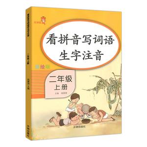 看拼音写词语二年级上册部编人教版生字注音小学生二年级语文拼音拼读专项训练同步训练练习册一课一练看图说话写话暑假作业
