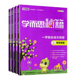 学而思秘籍小学生语文资料包教材书3-6