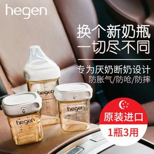 新加坡进口Hegen新生儿奶瓶PPSU婴儿断奶宝宝硅胶奶嘴耐摔防胀气