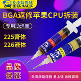 Maintenance 佬 清 清 洗 焊 Welding CPU Disassembly Special BGA Held Weld Paste Needle Tube Help 225 226