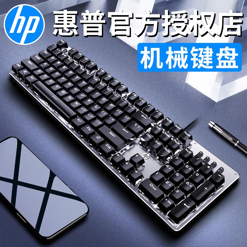 HP/惠普 GK100机械键盘青轴黑轴茶轴红轴台式笔记本电脑办公打字有线外接游戏专用电竞lol外设