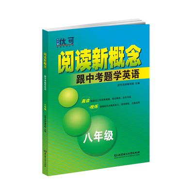 正版 知行健优可 阅读新概念跟中考题学英语 八年级 初二(第二版)