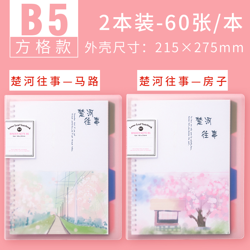 B5 SQUARE [2 BOOKS OF THE CHU RIVER PAST EVENTS]