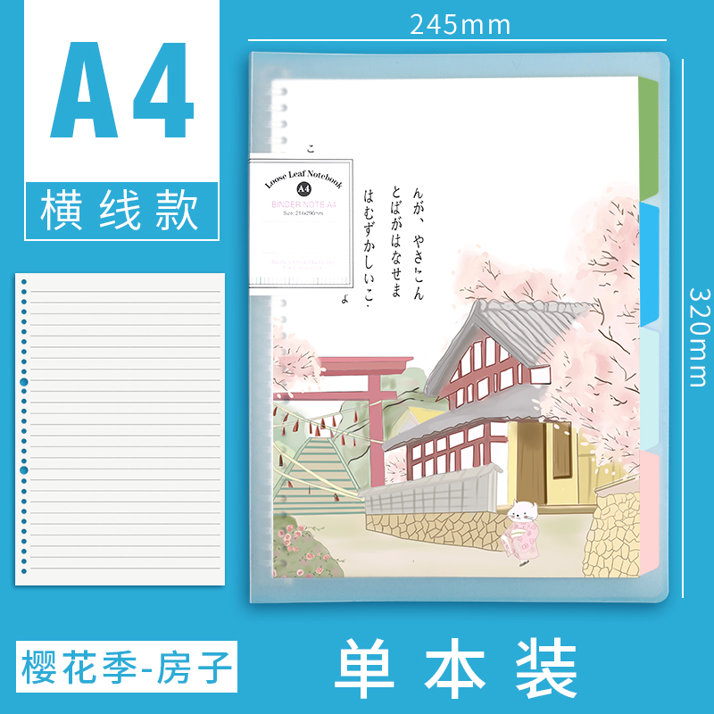 A4 HORIZONTAL LINE [SAKURA SEASON - HOUSE]