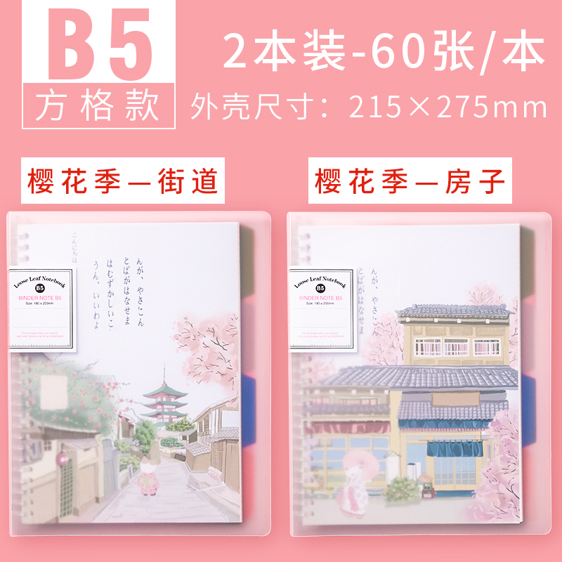 B5 SQUARE [2 CHERRY BLOSSOM SEASON SERIES]