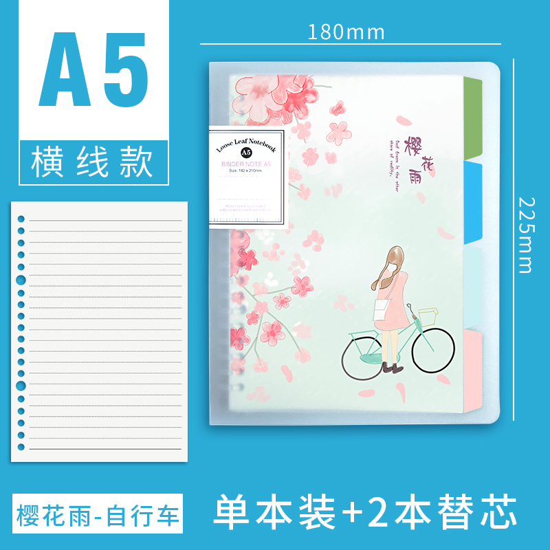 A5 HORIZONTAL LINE [SAKURA RAIN - BICYCLE] TO SEND 2 REFILLS
