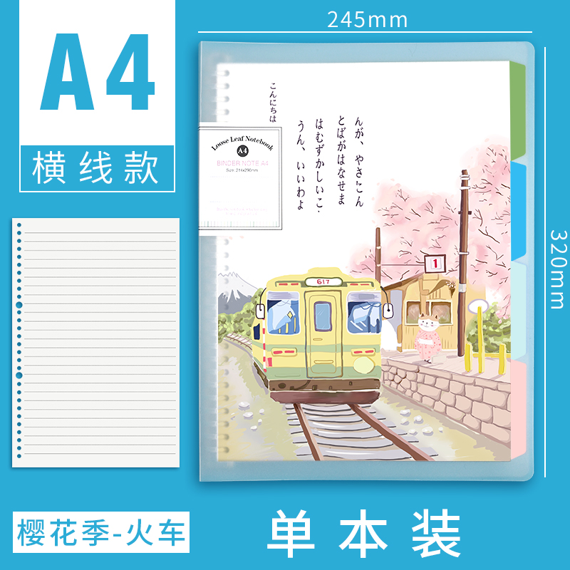 A4 HORIZONTAL LINE [SAKURA SEASON - TRAIN]