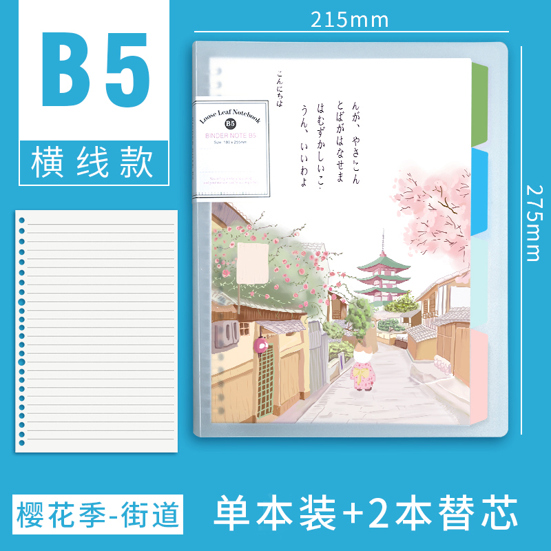 B5 HORIZONTAL LINE [SAKURA SEASON - STREET] TO SEND 2 REFILLS