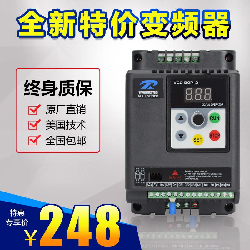 变频器1.5kw220v0.75-2.2-4-7.5-11-5.5单相转三相电机调速器380v