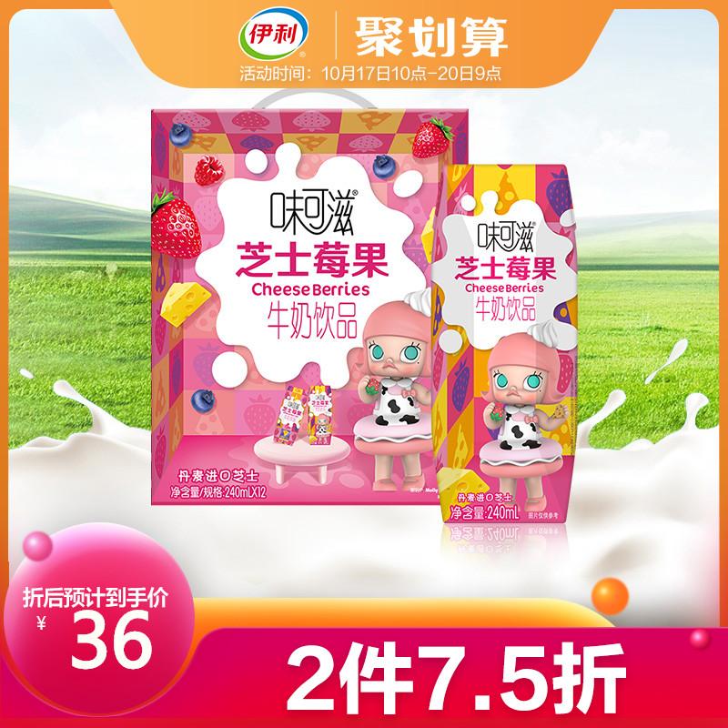 伊利 味可滋 芝士莓果牛奶 240mlx12盒x2件