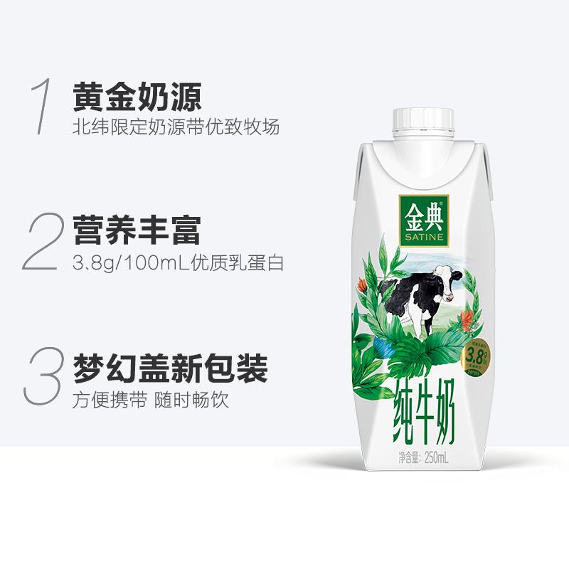 伊利 金典 高端梦幻盖 纯牛奶 250mlx10盒