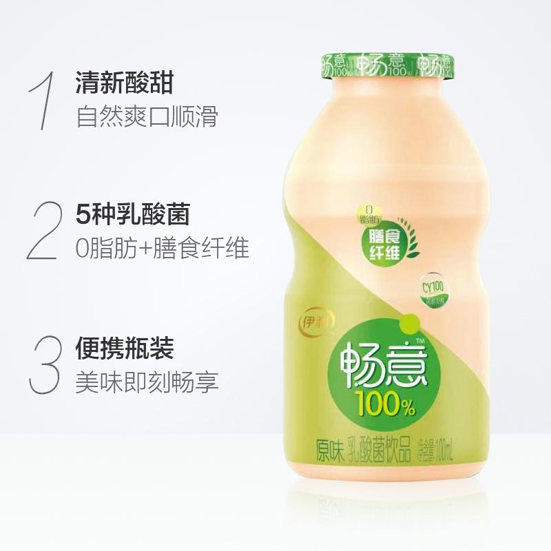 伊利 畅意100%乳酸菌饮品 100mlx30瓶x2件