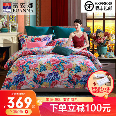 Fu Anna home textile bedding cotton four-piece thick double-sided grinding double 1.5 / 1.8M bed is sleeve