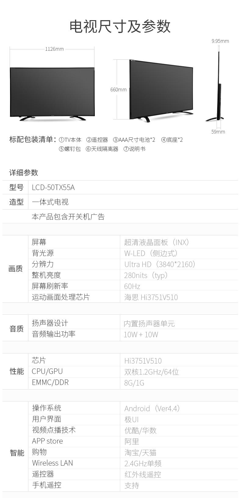LCD-50TX55A-20170802-小叶_06.jpg