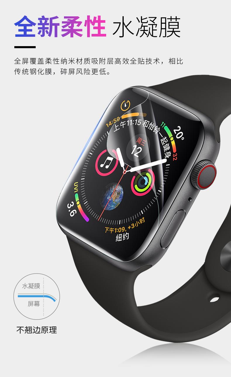 钢化膜水凝膜代苹果代手錶膜全屏蓝光苹果保护膜纳米软膜详细照片