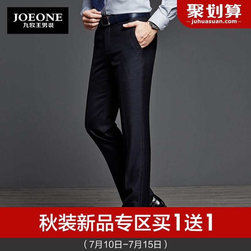 九牧王男装仿毛西裤男中年直筒西装新款单褶舒适v男装秋冬裤子男