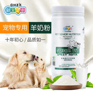 The new darling of the Hong sheep milk pet puppy dog ​​cat special baby milk powder goat milk powder Teddy universal newborn
