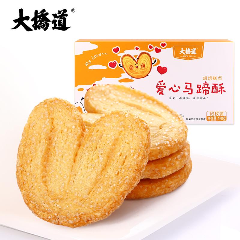 [大桥道-蝴蝶酥160g*1盒]蝴蝶马蹄酥好吃糕点办公室零食点心
