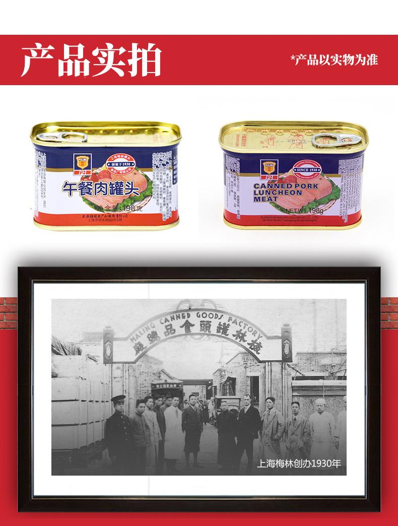 上海梅林经典午餐肉罐头肉类熟食即食下饭菜详细照片