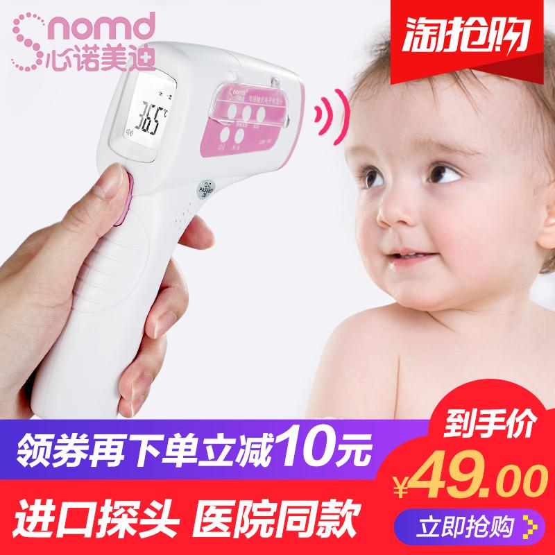 电子体温计家用儿童精准红外线婴儿医用高精度额头温度宝宝额温枪