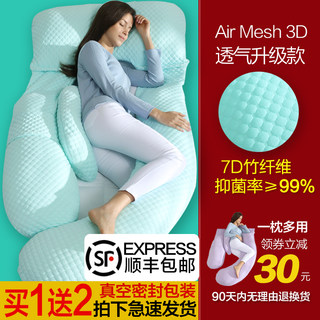 Pregnant woman pillow waist support sleeping pillow support belly u-shaped pillow pillow pregnant side lying pillow pregnancy pillow g sleeping artifact