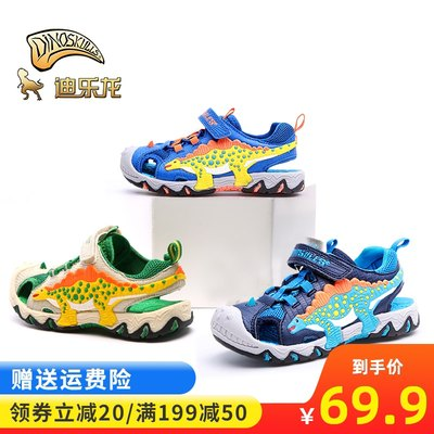 Dinosaur sandals children's shoes boat bag 2021 new belt flashing soft bottom non-slip summer breathable beach shoes